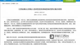 华人娱乐app下载确认2例输入性新型冠状病毒感染的肺炎确诊病例