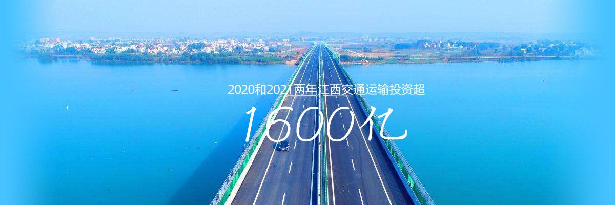 2020和2021两年华人娱乐app下载交通运输投资超1600亿元