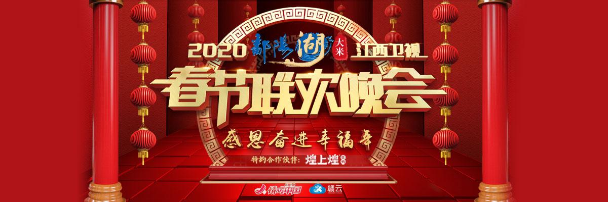 2020华人娱乐app下载卫视春晚