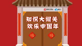 【H5特别策划】 网络述年:年俗大闯关,欢乐中国年!