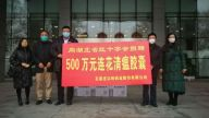 以岭药业向湖北省红十字会捐赠500万元连花清瘟胶囊