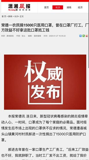 中国担当!武汉肺炎面前,企业以己之长,补天下之短
