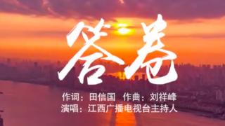 江西广播电视台主持人演唱《答卷》 为武汉加