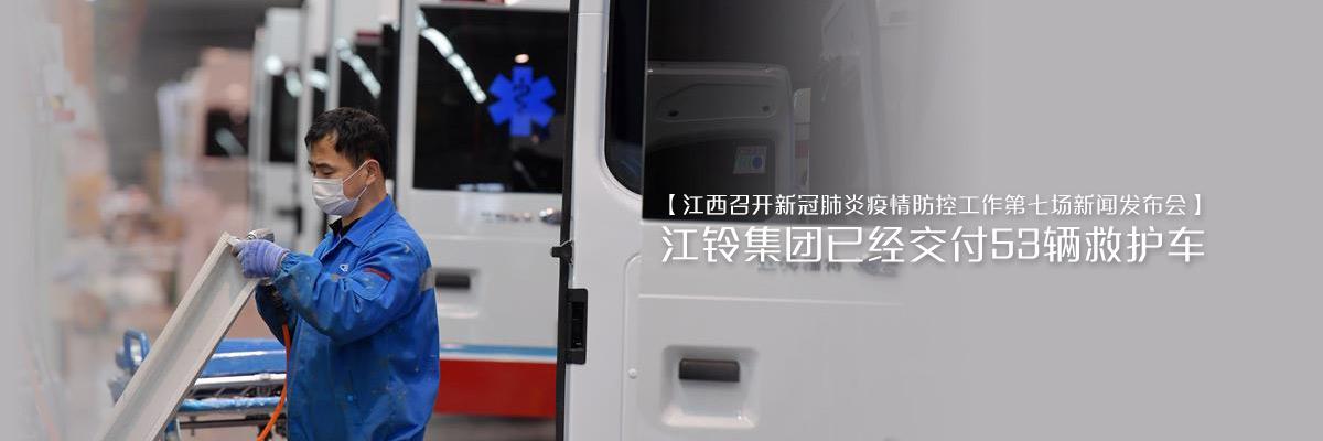 【江西召開新冠肺炎疫情防控工作第七場新聞發布會】江鈴集團已經交付53輛救護車