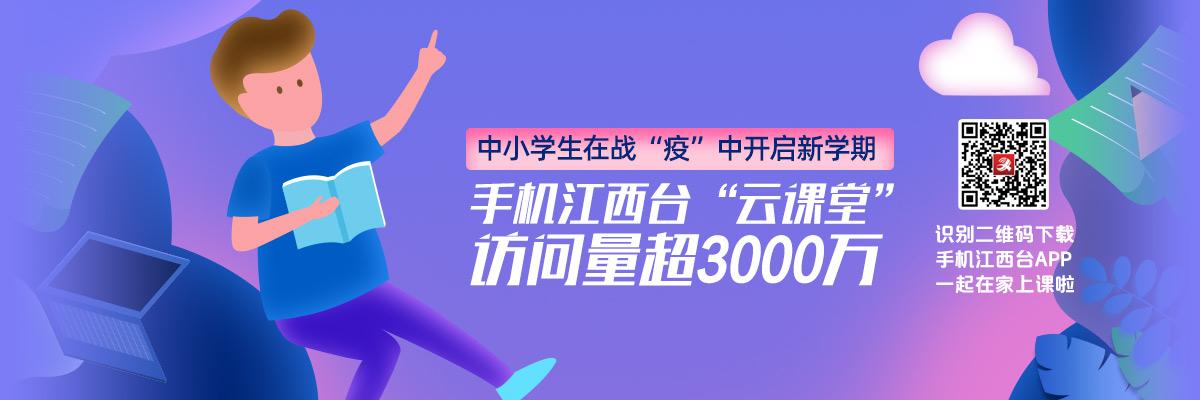 """中小學生在戰""""疫""""中開啟新學期 手機江西臺""""云課堂""""訪問量超3000萬"""