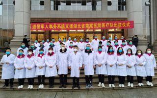 在英雄城集結 全國退役軍人事務系統醫療隊出征武漢