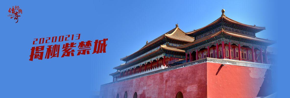 经典传奇20200213揭秘紫禁城