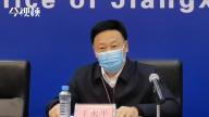 为什么江西确诊病例高达900例?省卫健委主任详解原因
