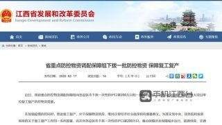 保障复工复产需要 华人娱乐app下载下拨200万只口罩