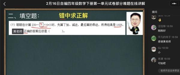 黄云龙老师在线讲解疑难题1