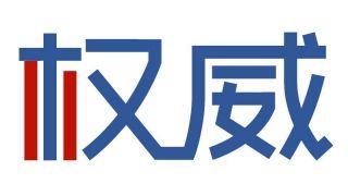 江西网络广播电视台广告代理招商公告