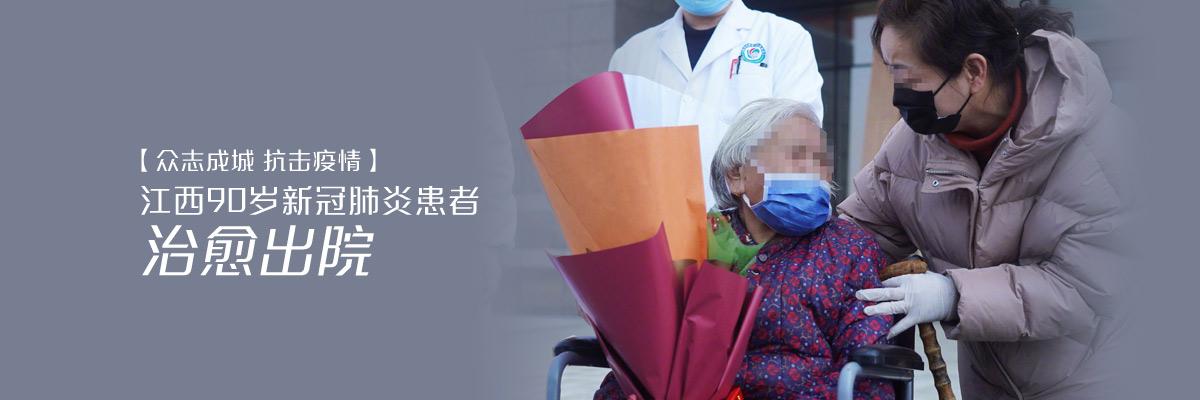 江西90歲新冠肺炎患者治愈出院
