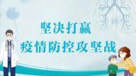 湘东区峡山口街筑牢防疫监督网