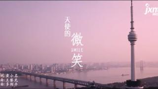 """江西战""""疫""""歌曲《天使的微笑》"""