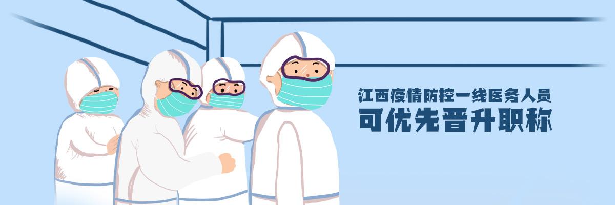 江西疫情防控一线医务人员可优先晋升职称