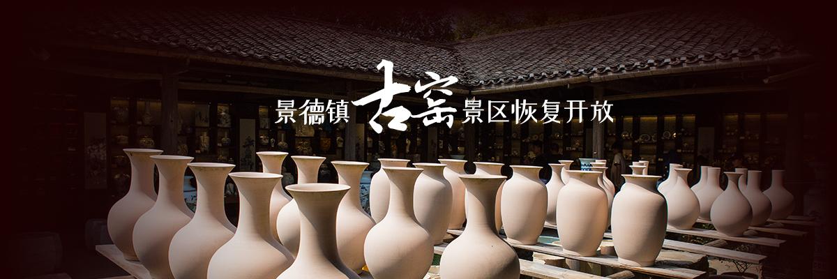 景德鎮古窯景區恢復開放