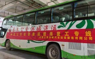 往返2700公里  南昌公交前往重慶接工人返昌