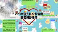 隔离距离,不隔离爱——中信银行九江分行健康财富活动
