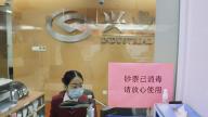 """兴业银行南昌分行:现金消毒,让市民用上""""放心钱"""""""