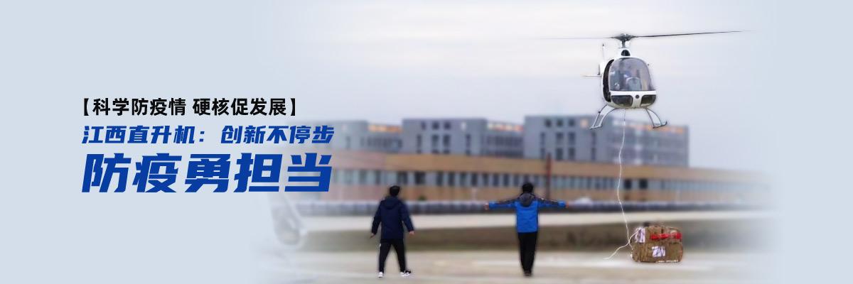 【科學防疫情 硬核促發展】江西直升機:創新不停步 防疫勇擔當