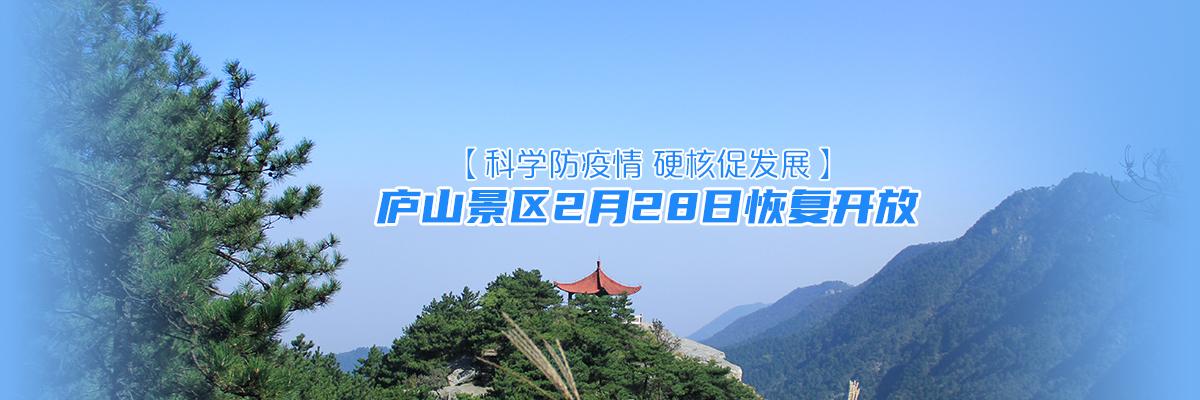 【科學防疫情 硬核促發展】廬山景區2月28日恢復開放
