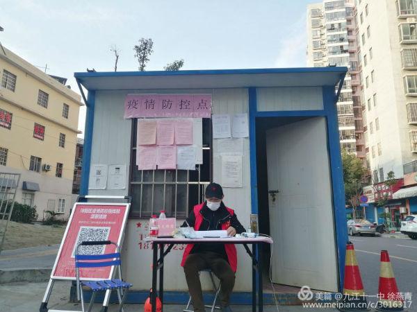 (徐燕青在长虹村做志愿者)