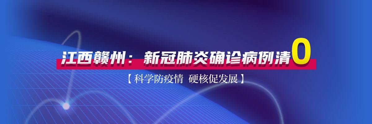 【科學防疫情 硬核促發展】江西贛州:新冠肺炎確診病例清零