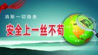 李江河在芦溪县督导安全生产工作时强调:全力防范化解安全风险
