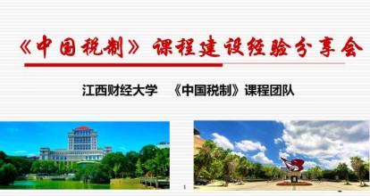 江西财经大学《中国税制》课程建设经验分享会