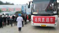 宜春:返岗直通车助8500多名务工人员返岗复工