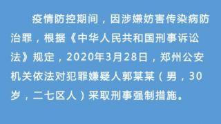 郑州警方对该市首例境外输入病例采取刑事强制措施