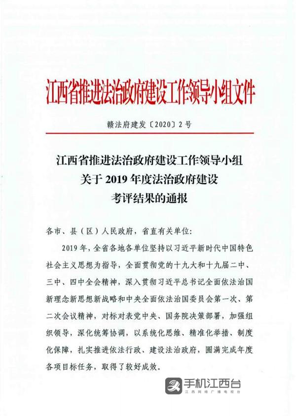 关于2019年度法治政府建设考评结果的通报1