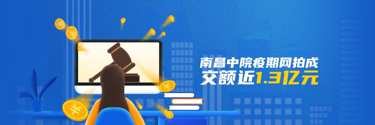 南昌中院疫期网拍成交额近1.3亿元