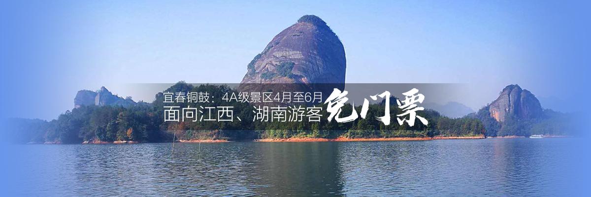 宜春铜鼓:4A级景区4月至6月面向江西、湖南游客免门票