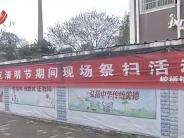 """南昌:清明暂停现场祭扫 """"云追思""""一样寄深情"""