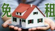 宜春市减免国有资产类经营用房租金1200多万元