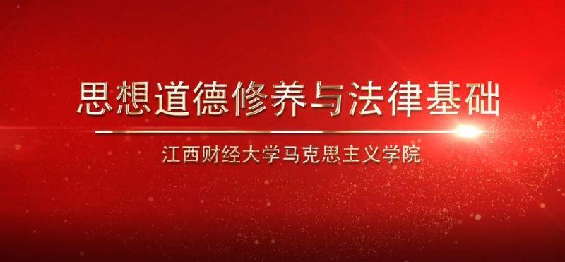 """江西财经大学马克思主义学院""""思想道德修养与法律基础""""课程宣传片视频截图"""