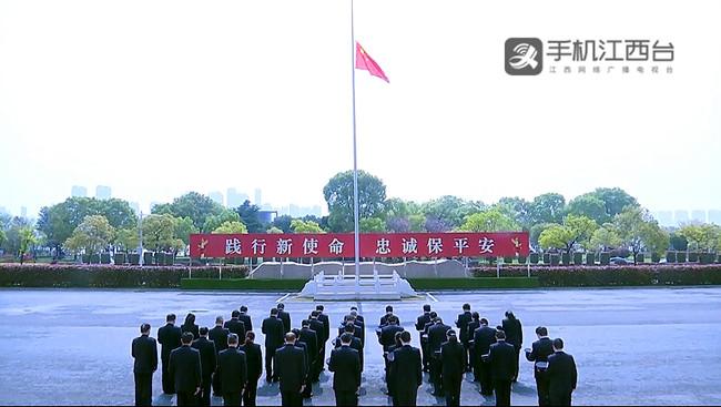 江西省公安厅举行悼念活动
