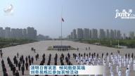 清明日寄哀思  悼同胞祭英魂  刘奇易炼红参加哀悼活动
