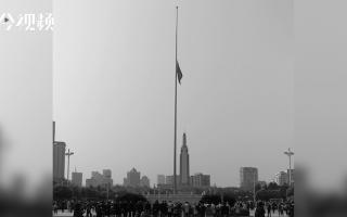 向英雄致敬 为逝者哀悼