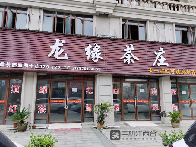 位于南昌龙鼎茶都的龙缘茶庄关门歇业,贴出转让通知。