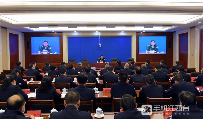 江西省公安厅召开全省公安机关电视电话会议
