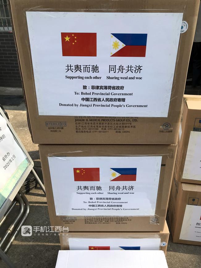 江西省捐赠菲律宾保和省防疫物资