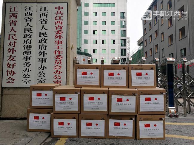 江西省捐赠日本岐阜县和冈山县防疫物资