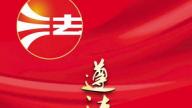 宜春市主题普法宣传活动协调会召开
