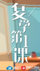 【H5策劃】復學第一課
