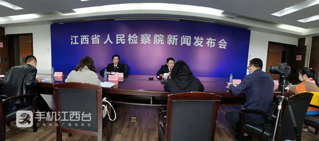 """4月14日上午,江西省检察院举办""""服务脱贫攻坚、推进法治乡村建设""""主题新闻发布会。记者陶望平 摄"""