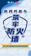 "【H5特別策劃】你我共參與,筑牢""防火墻"""