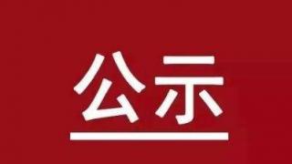第三十届中国新闻奖广播电视新闻访谈节目、新闻现场直播、新闻节目编排和新闻专栏参评作品公示