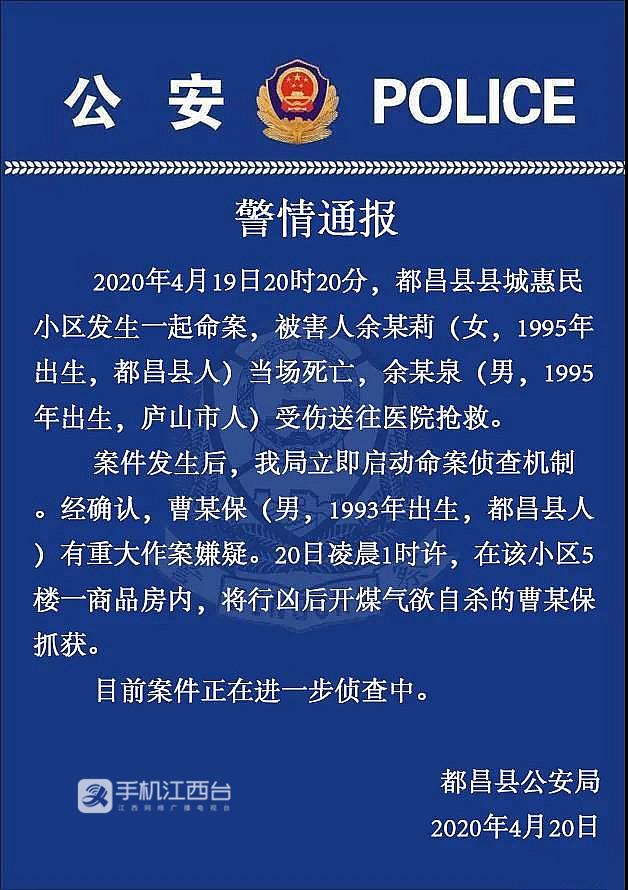 都昌县公安局4月20日发布警情通报